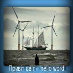 Привіт світ — hello  word.