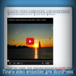 Плагин video embedder для WordPress
