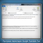 Программа переводчик Google Translate Tool