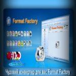 Замечательный конвертер для вас Format Factory