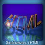 Знакомимся с HTML