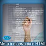 Мета-інформація в  HTML