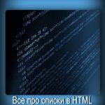 Все о списках в HTML