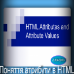 Поняття атрибути в HTML