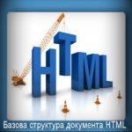 Базова структура документа HTML