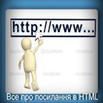 Все про посилання в HTML.