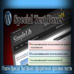 Плагин Special Text Boxes оформления красивых постов