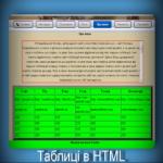Таблиці в HTML
