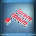 Делаем красиво читаем текст для html-страницы и о Lorem ipsum