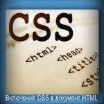 Включение CSS в документ HTML