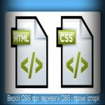 Версії CSS про переваги CSS  і трохи історії