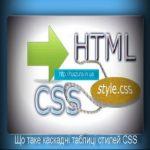 Що таке каскадні таблиці стилей CSS