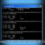 Команди для роботи з каталогами та дисками в MS-DOS