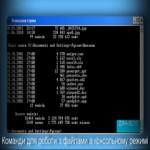 Команди для роботи з файлами в консольному режимі
