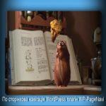 Постраничная навигация WordPress плагин WP-PageNavi