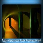Графические редакторы  Adobe Photoshop и Corel Photo Paint