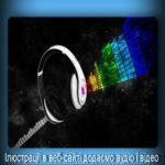 Ілюстрації в веб-сайті додаємо аудіо і відео