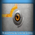 Як захиститись від Cross Site Scripting, зовнішній файл PHP документа