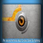 Как защититься от Cross Site Scripting, внешний файл PHP документа