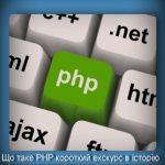 Що таке PHP короткий екскурс в історію