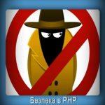 Безопасность в PHP