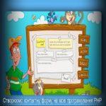 Создаем контактную форму на языке программирования PHP
