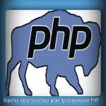 Коротка характеристика мови програмування PHP