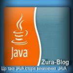 Что такое JAVA история возникновения языка программирования JAVA