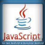 Что такое JavaScript как функционирует JavaScript