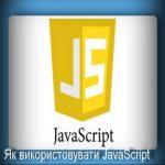 Як використовувати JavaScript, сумістність JavaScript, безпека JavaScript