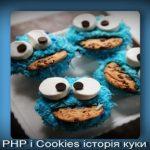 PHP і Cookies історія куки використання tracking cookies