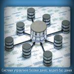 Системи управління базами даних, моделі баз даних
