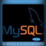 Что такое MySQL как и где используют MySQL