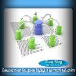 Використання баз даних MySQL в контексті веб сайту.