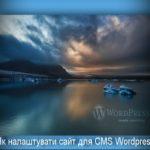 Як налаштувати сайт для CMS WordPress
