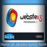 Створюємо сайт з програмою Incomedia WebSite x5