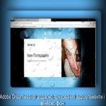 Як створити сайт-візитку з програмою Adobe Dreamweaver додаємо прихований аудіоелементи і міняємо фон