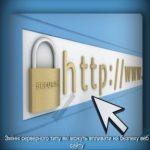 Змінні серверного типу які можуть впливати на безпеку веб  сайту