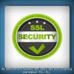 Як забезпечити безпеку веб-сайту при його розробці сертифікат TSL і SLL