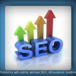 Розкрутка веб-сайтів, методи SEO, збільшення трафіка