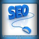 Методи просування веб-сайтів і чому важливо просувати веб-сайт