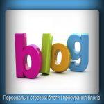 Персональні сторінки блоги і просування блогів
