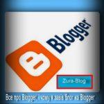Все про Blogger, і чому я завів блог на Blogger