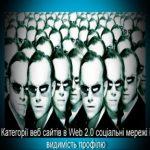 Категорії веб сайтів в Web 2.0 соціальні мережі і видимість профілю