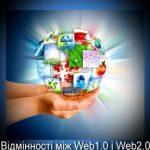 Відмінності між Web1.0 і Web2.0