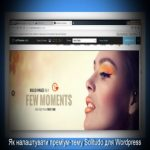 Як налаштувати преміум-тему Solitudo для WordPress
