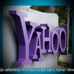 Що  забезпечує  популярність веб-сайту портал Yahoo