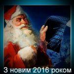 З Новим 2016 роком