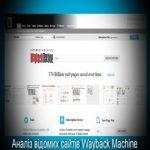 Аналіз відомих сайтів   Wayback Machine
