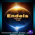 """Локальний сервер """"Endels"""", просто швидко і зручно."""